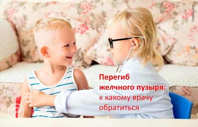 Загиб желчного пузыря у детей: симптомы, лечение, что делать, диета