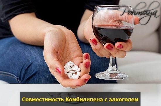 Комбилипен и алкоголь — совместимость, через сколько можно пить, последствия