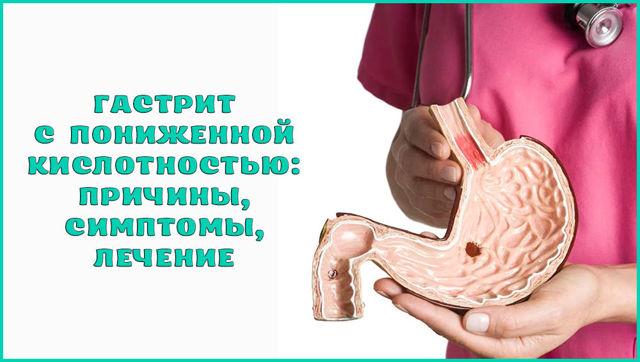 Гастрит с пониженной кислотностью желудка: симптомы и лечение медикаментами, диета