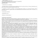 Лизиноприл: инструкция по применению и показания к применению