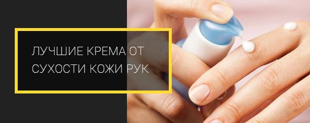 Сухая кожа рук: что делать, причины сухой кожи рук, кремы, массаж, пиллинг
