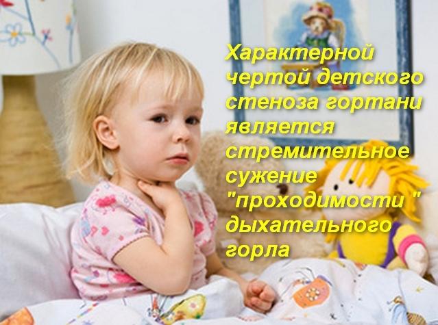 Стеноз гортани: степени, симптомы, лечение, алгоритм неотложной помощи у детей и взрослых