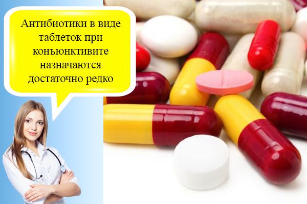 Нужно давать антибиотик ребенку после конъюнктивита?