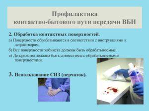 Профилактика внутрибольничных инфекций: пути передачи, возбудители основных ВБИ