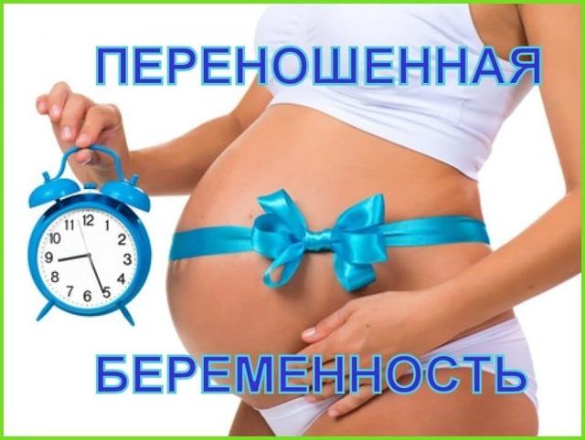 Переношенная беременность: причины, симптомы, последствия, ведение родов