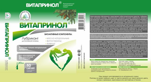 Витридинол: инструкция по применению, аналоги, противопоказания